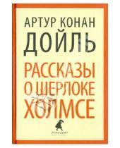 Картинка к книге Конан Артур Дойл - Рассказы о Шерлоке Холмсе. Избранные произведения