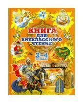 Картинка к книге Родничок - Книга для внеклассного чтения  в 3 и 4 классах