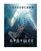 Картинка к книге Алексеевич Дмитрий Глуховский - Будущее