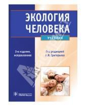 Картинка к книге ГЭОТАР-Медиа - Экология человека: учебник (+CD)