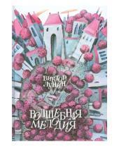 Картинка к книге Владимирович Виктор Лунин - Волшебная мелодия