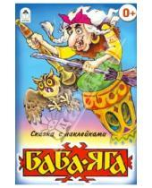 Картинка к книге Сказки с наклейками - Баба-Яга