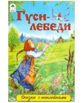 Картинка к книге Сказки с наклейками - Гуси-лебеди