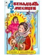Картинка к книге Сказки с наклейками - Двенадцать месяцев
