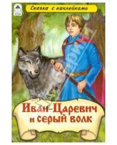 Картинка к книге Сказки с наклейками - Иван-царевич и серый волк