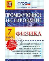Картинка к книге Сергеевна Вера Пронина Борисовна, Светлана Бобошина - Физика. 7 класс. Промежуточное тестирование