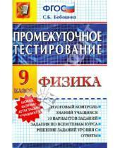 Картинка к книге Борисовна Светлана Бобошина - Физика. 9 класс. Промежуточное тестирование
