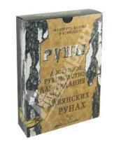 Картинка к книге А.Г. Москвичев - Доступное руководство для гадания на славянских рунах