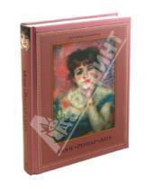 Картинка к книге А.Г. Москвичев - Египетское Таро (78 карт)