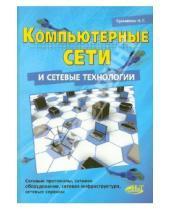 Картинка к книге Гаврилович Николай Кузьменко - Компьютерные сети и сетевые технологии
