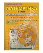 Картинка к книге Сергеевна Марина Умнова - Математика. 1 класс. Интерактивные диагностические тренировочные работы (+CD). ФГОС