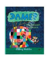 Картинка к книге Дэвид Макки - Элмер и пропавший мишка
