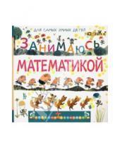 Картинка к книге Владимировна Марина Дружинина - Занимаюсь математикой