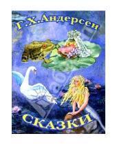 Картинка к книге Кристиан Ханс Андерсен - Сказки Андерсена (Русалочка)
