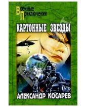 Картинка к книге Григорьевич Александр Косарев - Картонные звезды