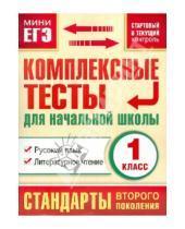 Картинка к книге Александровна Марина Танько - Тесты. 1 класс. Русский язык, литературное чтение