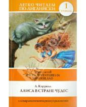 Картинка к книге Льюис Кэрролл - Алиса в стране чудес = Alice's Adventures in Wonderland
