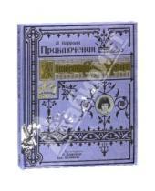 Картинка к книге Льюис Кэрролл - Приключения Алисы в Стране Чудес/тканевая обложка