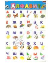 Картинка к книге Игры на магнитах - Алфавит (2283)