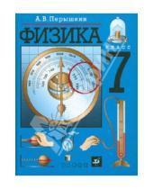 Картинка к книге Васильевич Александр Перышкин - Физика. 7 класс. Учебник