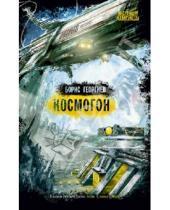 Картинка к книге Борис Георгиев - Космогон
