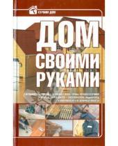 Картинка к книге Николаевич Игорь Кузнецов - Дом своими руками