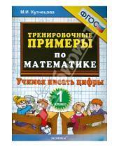 Картинка к книге Ивановна Марта Кузнецова - Математика. 1 класс. Тренировочные примеры. Учимся писать цифры. ФГОС