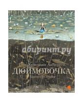 Картинка к книге Христиан Ганс Андерсен - Дюймовочка