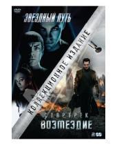Картинка к книге Джей Джей Абрамс - Коллекция. Звездный путь + Стартрек: Возмездие (DVD)