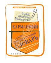Картинка к книге Владимировна Елена Амелина - Карманный слообразовательный словарь