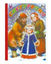 Картинка к книге Родничок - Снегурочка