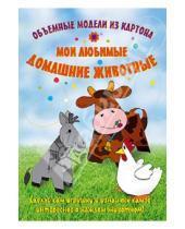 """Картинка к книге Вы и ваш ребенок - Объемные модели из картона """"Мои любимые домашние животные"""""""