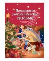 Картинка к книге Валько - Потерянное рождественское письмо