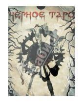 Картинка к книге А.Г. Москвичев - Черное Таро. 78 карт