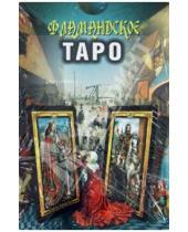Картинка к книге А.Г. Москвичев - Фламандское Таро. 78 карт