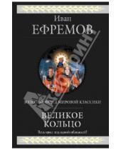 Картинка к книге Антонович Иван Ефремов - Великое Кольцо