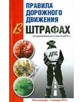Картинка к книге Викторович Виктор Маслов - Правила дорожного движения в штрафах по состоянию на август 2013 г.