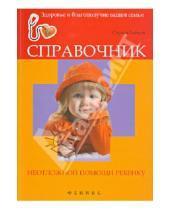 Картинка к книге Сергей Зайцев - Справочник неотложной помощи ребенку