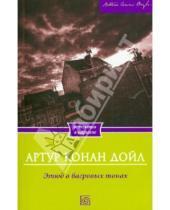 Картинка к книге Конан Артур Дойл - Этюд в багровых тонах