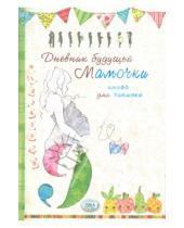 """Картинка к книге Книга для записей. Итал. дизайнерские тетради - Книга для записей """"Дневник будущей мамочки"""""""
