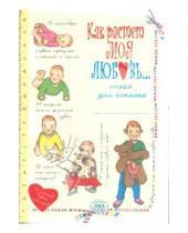 """Картинка к книге Книга для записей. Итал. дизайнерские тетради - Книга для записей """"Как растет моя любовь"""""""