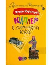 Картинка к книге Иоанна Хмелевская - Киллер в сиреневой юбке