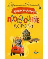 Картинка к книге Иоанна Хмелевская - Просёлочные дороги