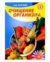 Картинка к книге Дмитриевич Виктор Казьмин - Очищение организма - это профилактика и лечение ваших болезней (советы специалиста)