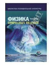 Картинка к книге Васильевич Лев Тарасов - Физика природных явлений. Книга для учащихся