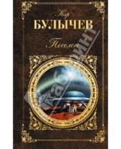 Картинка к книге Кир Булычев - Поселок