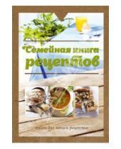 Картинка к книге Кулинария. Книги для записи рецептов - Семейная книга рецептов