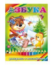 Картинка к книге Феникс+ - Раскраска с цветными наклейками. АЗБУКА (29905)