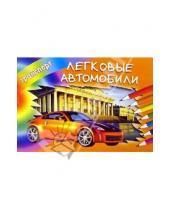 Картинка к книге Литера - Легковые автомобили