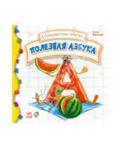 Картинка к книге Ирина Солнышко - Полезная азбука